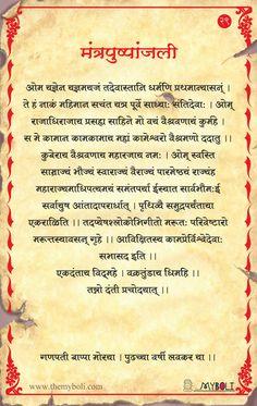 Sanskrit Quotes, Sanskrit Mantra, Gita Quotes, Vedic Mantras, Hindu Mantras, Hanuman Chalisa Mantra, Lord Shiva Mantra, Lord Shiva Names, Opposite Words