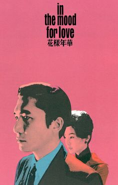 In the Mood for Love - wong kar-wai Film Poster Design, Movie Poster Art, Film Aesthetic, Alternative Movie Posters, Cinema Posters, Mood, Love Movie, Shows, Film Stills