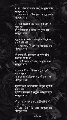 Karma Quotes, Reality Quotes, Attitude Quotes, Poetry Hindi, Poetry Quotes, Words Quotes, Cute Love Quotes, Love Poems, Inspirational Poems In Hindi