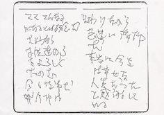 """遺書【 Testament """" Mement Mori """" 】"""