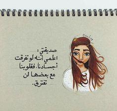 Boshra Sad Anime Quotes, Cartoon Quotes, Best Friend Quotes, My Best Friend, Best Friends, Arabic Words, Arabic Quotes, Feelings Activities, Happy Eid