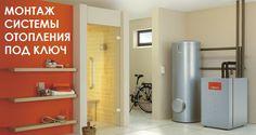 Подбор отопления для частного дома