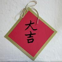 chinese character writing good fortune (da ji)