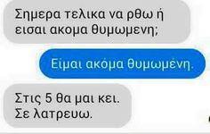 Τώρα δεν είμαι!! Old Quotes, Greek Quotes, Lyric Quotes, Lyrics, Love Text, Lifestyle Quotes, Greek Words, Couple Goals, Texts