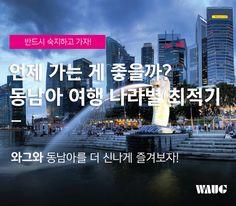 동남아 여행 나라별 최적기