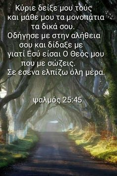 ευαγγελου λιτσα - Αναζήτηση Google Prayer For Family, Prayers, Faith, Words, Quotes, Sticks, Strength, Google, Quotations