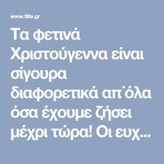 Τα φετινά Χριστούγεννα είναι σίγουρα διαφορετικά απ΄όλα όσα έχουμε ζήσει μέχρι τώρα! Οι ευχές όμως παραμένουν ίδιες και κάνουν λόγο για υγεία και ένα Movie Stars, Greek, Greece