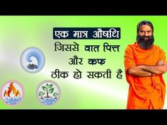 Craft From Waste Material, Baba Ramdev, Home Health Remedies, Clove Oil, Ayurveda, Yoga Fitness, Medicine, Videos, Youtube