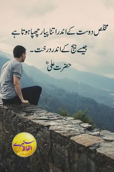 Insan Kis Waqt Haarta Hain l Hazrat Ali Quotes in Urdu l Best Urdu Quotes of Hazrat Ali Sayings Motivational Quotes In Urdu, Poetry Quotes In Urdu, Quran Quotes Inspirational, Islamic Love Quotes, Urdu Quotes, Quotations, Qoutes, Life Quotes, Hazrat Ali Sayings