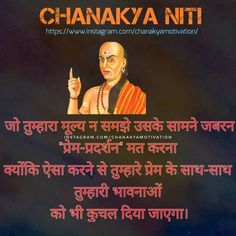 Inspiring Quotes About Life, Inspirational Quotes, Chankya Quotes Hindi, Lord Rama Images, Chanakya Quotes, Learn Hindi, Good Thoughts Quotes, Om Shanti Om, Proverbs Quotes