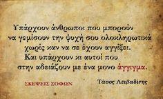 ποίηση Great Words, Wise Words, Greek Quotes, Deep Thoughts, Soul Food, Philosophy, Quotations, Me Quotes, Wisdom