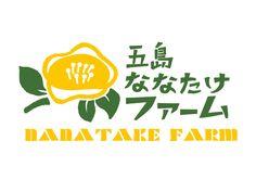 五島七岳ファーム|長崎|ホームページ制作|デザイン事務所|デザインアルジュナ|