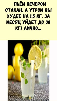Loose Weight Smoothies, Herbal Medicine, Herbalism, Food And Drink, Health Fitness, Lose Weight, Drinks, Beauty, Kitchens