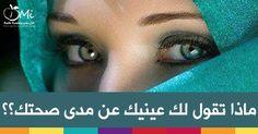 ماذا تقول لك عينيك عن مدى صحتك؟؟