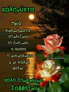Greek Quotes, Good Night, Animals And Pets, Beautiful Pictures, Quotes, Nighty Night, Pets, Pretty Pictures, Good Night Wishes