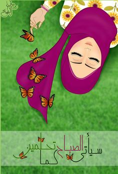 Cartoon Images, My Images, Cartoon Wallpaper, Iphone Wallpaper, Love In Arabic, Animation Schools, Hijab Drawing, Cute Muslim Couples, Islamic Cartoon