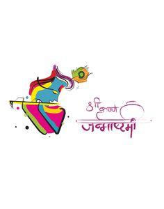 free janmashtami vector graphics download Krishna vector psd original modern design share like download