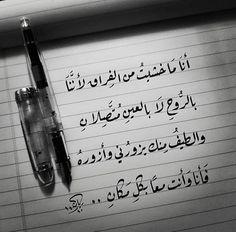 Love Quotes Poetry, Arabic Love Quotes, Wisdom Quotes, Words Quotes, Life Quotes, Beautiful Arabic Words, Pretty Words, Love Words, Arabic Poetry