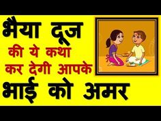 Discover about story behind Bhai Dooj festival...