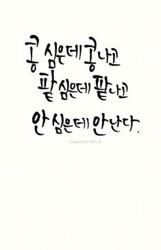 Wise Quotes, Famous Quotes, Words Quotes, Inspirational Quotes, Sayings, The Words, Cool Words, Korean Quotes, Good Sentences