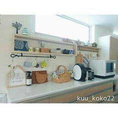 女性で、のパモウナ/無印良品/壁に付けられる家具/飾り棚/北欧ナチュラル/注文住宅…などについてのインテリア実例を紹介。「おはようございます♡ 今日で3月も終わりますね。 本日子供達在宅、既におうちが大変なことになってます…笑。 写真は今朝のキッチン飾り棚。 物を減らしたいのに増やしてしまう(´・ω・`) でも好きなものを飾るとテンション上がるのでしばらくはこのままで…。」(この写真は 2017-03-31 09:06:46 に共有されました)
