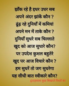 Apj Quotes, Motivational Quotes In Hindi, Poetry Quotes, Wisdom Quotes, Funny Quotes, Life Quotes, Inspirational Quotes, Poetry Hindi, Song Hindi