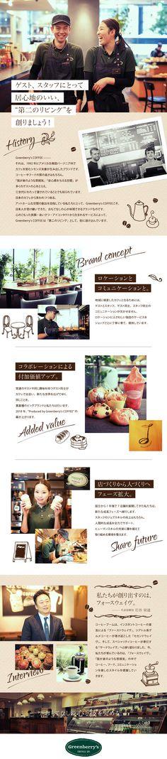 株式会社D.K International/アメリカ・バージニア州創業「Greenberry's COFFEE」の店舗スタッフ(本部登用あり)の求人・求人情報ならDODA(デューダ)。仕事内容など詳しい採用情報や職場の雰囲気が伝わる情報が満載。 Web Design, Web Inspiration, Web Layout, Job Offer, Web Banner, Infographic, Concept, Japan, Kids