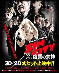 SIN CITY シン・シティ 復讐の女神