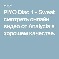 PiYO Disc 1 - Sweat смотреть онлайн видео от Analycia в хорошем качестве.