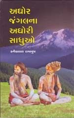 Aghor Junglena Aghori Sadhuo Written By Kanaiyalal Ramanuj Buy Online with Best Discount Free Books To Read, Movies Free, Books Online, Writing, Reading, Movie Posters, Collection, Film Poster, Word Reading