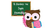 Επειδή τάξη χωρίς κανόνες δεν γίνεται, σας παρουσιάζω τον πίνακα αναφοράς με κανόνες που θα χρησιμοποιήσω αυτή τη χρονιά στην τάξη μου... Preschool Education, Kindergarten Classroom, Class Rules, School Clipart, Create Your Own Website, Tips & Tricks, School Psychology, Library Books, Teaching English