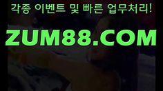 い스마트폰베팅 [ZUM88。컴] ぅ스마트폰토토 う스마트폰프로토 い스마트폰베팅 [ZUM88。컴] ぅ스마트폰토토 う스마트폰프로토 い스마트폰베팅 [ZUM88。컴] ぅ스마트폰토토 う스마트폰프로토 い스마트폰베팅 [ZUM88。컴] ぅ스마트폰토토 う스마트폰프로토 い스마트폰베팅 [ZUM88。컴] ぅ스마트폰토토 う스마트폰프로토