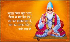 Saint Kabir Jayanti Wishes Images, Quotes and kabir ke dohe  IMAGES, GIF, ANIMATED GIF, WALLPAPER, STICKER FOR WHATSAPP & FACEBOOK