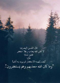 Islam استغفر الله العظيم