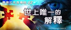 . 2010 - 2012 恩膏引擎全力開動!!: 曼德拉效應專輯43:世上唯一的解釋