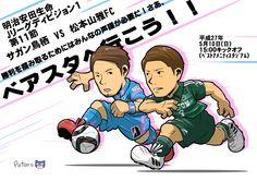 次はホームで松本山雅戦ですっ!!勝利までのあとひと押し!!みんなで行きましょう!!!(*^^*) #sagantosu #松本山雅