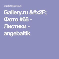Gallery.ru / Фото #68 - Листики - angebaltik