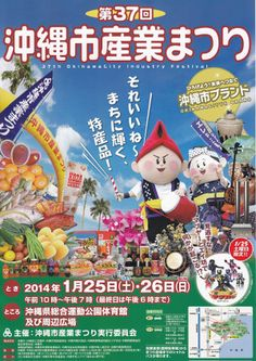 Okinawa city Industrial Festival Date: Saturday, Jan.25 – Sunday, Jan.26, 2014 Time: 1st day 10:00-19:00, 2nd day 10:00-18:00 Place: Gymnasi...