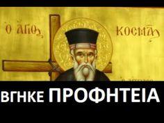 Aγιος Κοσμάς Αιτωλός - προφητεία ΓΙΑ ΤΟΝ ΚΟΡΟΝΟΙΟ - ορθοδοξια πατερ Παισιος - orthodoxia ορθοδοξία - YouTube Weight Loss Drinks, Youtube, Youtubers, Youtube Movies