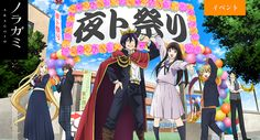Noragami in a nutshell Noragami Anime, Yato And Hiyori, Noragami Season 2, Yatori, Lost Soul, K Idol, Manga Games, Image Shows, Shoujo