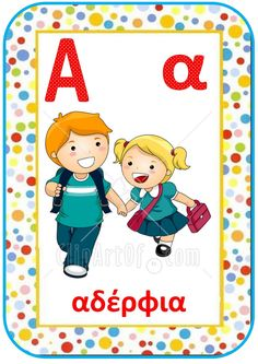 Children's Picture Book – I Love School I Love School, Starting School, School Lessons, Teaching, My Love, Books, Fictional Characters, Alphabet, Greek