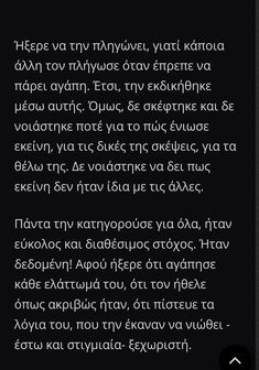 Shared by Άννα Πλτ. Find images and videos about greek quotes, greek and PillowFights on We Heart It - the app to get lost in what you love. Boy Quotes, Movie Quotes, Qoutes, Life Quotes, Typewriter Series, John Keats, Sylvia Plath, Emily Dickinson, Anais Nin