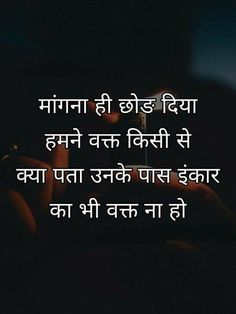 Quotes in hindi, motivational shayari, status quotes, attitude quotes, life Quotes In Hindi Attitude, Friendship Quotes In Hindi, Hindi Quotes On Life, Good Thoughts Quotes, Good Life Quotes, Hindi Quotes Images, Shyari Quotes, Motivational Picture Quotes, Inspirational Quotes Pictures