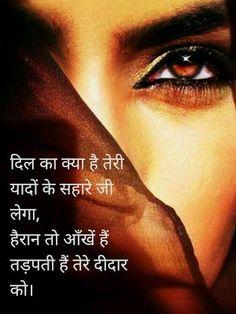 Dil ka kya h ye to teri yaadon   Dil ka kya h ye to teri yaadon k saharey jee leta  H ._.._.  Baat to ankhon ki h jo trapti hain tery dedar k waasty.  Best Shayari Dil Ka Rishta Hai Hamara Funny Shayri. Hindi Shayari love romantic shayari New Shayari 2017 Shayari