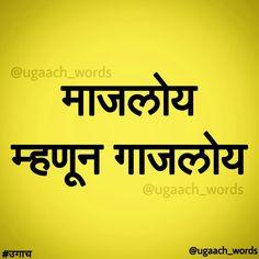 Desi Quotes, Marathi Quotes, Hindi Quotes, Qoutes, Swag Quotes, Karma Quotes, Funny Attitude Quotes, Attitude Status, Funny Good Night Images