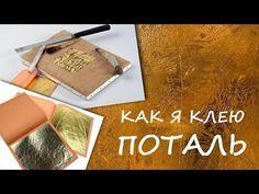 Как я клею поталь / how I glue gold leaf - YouTube