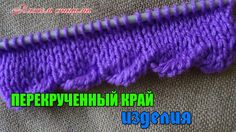 We will talk about a good technique of knitting models. Knitting Stiches, Knitting Videos, Crochet Videos, Lace Knitting, Crochet Stitches, Knit Crochet, Crochet Cross, Knitting Designs, Knitting Patterns