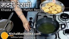 Khasta Masala Mathri Recipe
