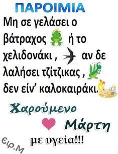 New Month Greetings, Greek Quotes, Philosophy, Funny Quotes, Lol, Activities, Pictures, Seasons, Funny Phrases