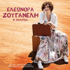 Greek Music, Baby Girl Names, Sequin Skirt, Fan, Songs, Instagram Posts, Club, Facebook, Greece